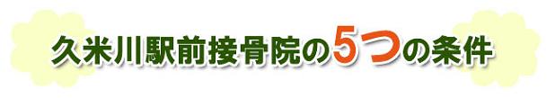 久米川駅前接骨院の5つの条件
