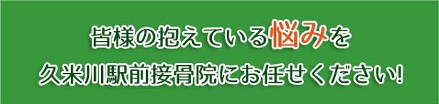 皆さまが抱えている悩みを久米川駅前接骨院にお任せください!