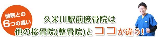 久米川駅前接骨院は、他の接骨院(整骨院とココが違う!