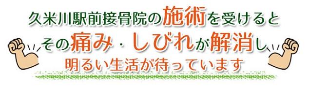 久米川駅前接骨院の施術を受けると、その痛み・しびれが解消し、明るい生活が待っています!