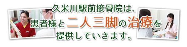 久米川駅前接骨院は、患者様と二人三脚の治療を提供していきます。