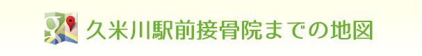 久米川駅前接骨院までの地図