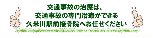 交通事故治療は、交通事故の専門治療ができる久米川駅前接骨院にお任せください!