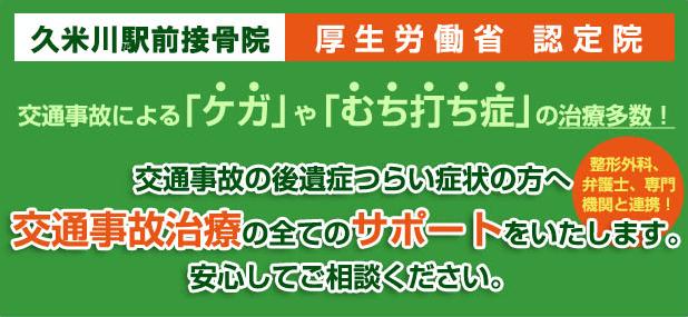 久米川駅前接骨院は、厚生労働省の認定院。交通事故による「ケガ」や「むち打ち症」の治療多数!
